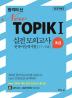 TOPIK 1 실전 모의고사 한국어 능력시험 1 초급(1-2급)(합격의 신 New)(CD1장포함)