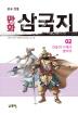 만화 삼국지. 2(중국 정통)