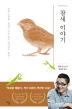 참새 이야기(중국문학전집 1)
