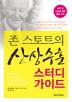 산상수훈 스터디 가이드(존 스토트의)