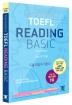 해커스 토플 리딩 베이직(Hackers TOEFL Reading Basic)(양장본 HardCover)