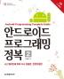 안드로이드 프로그래밍 정복. 2(전면개정판 3판)(한빛미디어 모바일 시리즈 4)