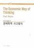 경제학적 사고방식(자유주의시리즈 25)
