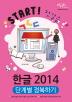 한글 2014 단계별 정복하기(Start! 첫걸음)