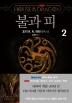 불과 피. 2(얼음과 불의 노래 외전)