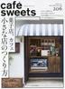 [해외]カフェ-スイ-ツ VOL.206