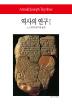 역사의 연구. 1(월드북 254)