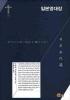 일본영대장(한국학술진흥재단 학술명저번역총서 동양편 125)(양장본 HardCover)