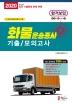 화물운송종사자격시험 기출모의고사(2020)(8절)