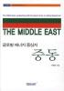 글로벌 에너지 중심지 중동(미래에셋 글로벌경제총서 10)