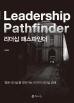 리더십 패스파인더