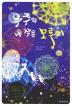 우주의 내 작은 모퉁이(문학의 즐거움 42)