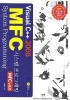 VISUAL C++ 2008 MFC 시스템 프로그래밍(CD1장포함)