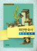태건 한국사 개념완성편(2018)