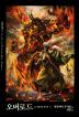 오버로드. 13: 성왕국의 성기사(하)(노블엔진(Novel Engine))