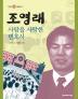 조영래(한겨레 인물탐구 14)(양장본 HardCover)