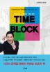 하버드식 시간관리 켄트김의 Time Block(시간관리 시리즈 1)