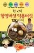 한국의 항암버섯 약용버섯 120