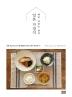 매일 맛있는 한끼 일본 가정식