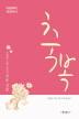 축복(안셀름 그륀 신부의 작은선물)