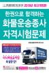 화물운송종사 자격시험문제(2019)(8절)(한권으로 합격하는)(개정판)