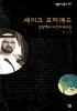 셰이크 모하메드(살림지식총서 305)