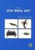 갑각류 체험학습 길잡이(제주 바다)(양장본 HardCover)