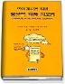 영어교사를 위한 영문학 작품 지도법