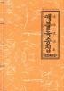예불독송집(12판)(불교서원 1: 수지독송)
