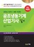 공조냉동기계산업기사 실기(개정판)