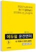 운전면허 필기시험 문제집(1종 2종 공통)(2019)(8절)(에듀윌)