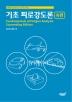 기초 피로강도론: 속편(KAIST 송지효 교수 강의시리즈)