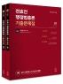 전효진 행정법총론 기출문제집 세트(2020)(전2권)