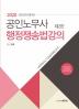 공인노무사 행정쟁송법강의(2020)(2판)