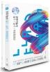 조주기능사 필기+실기+무료동영상(2021)(나합격)(개정판)(전2권)
