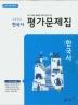 고등 한국사 평가문제집(노대환)(2020)