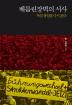 베를린장벽의 서사(양장본 HardCover)
