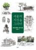 서울의 시간을 그리다