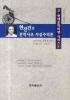 현진건론 문학사조 사실주의론(근 현대문학비평 시리즈 2)