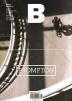 매거진 B(Magazine B) No.5: Brompton(한글판)