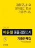중졸 검정고시 기출문제집(2020)(에듀윌)