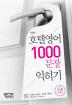 호텔영어 1000문장 익히기(3판)