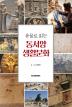 동서양 생활문화(유물로 읽는)
