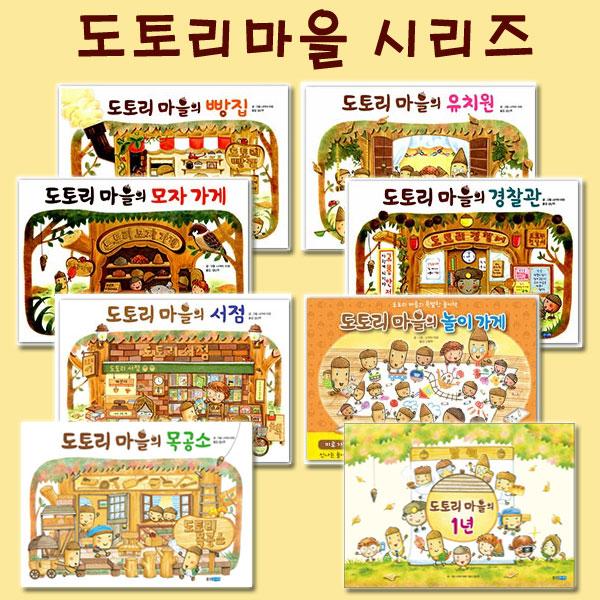 [웅진주니어]도토리마을 시리즈 8권세트