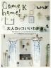 [보유]COME HOME!  47