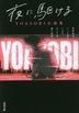 [해외]夜に驅ける YOASOBI小說集