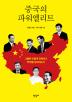 중국의 파워엘리트(반양장)
