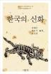 한국의 신화(시인신서 24)