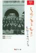 동남아화교화인과 트랜스내셔널리즘(중국관행연구총서 4)(양장본 HardCover)