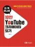 10만 유튜브 크리에이터 되기(이 책 하나로)